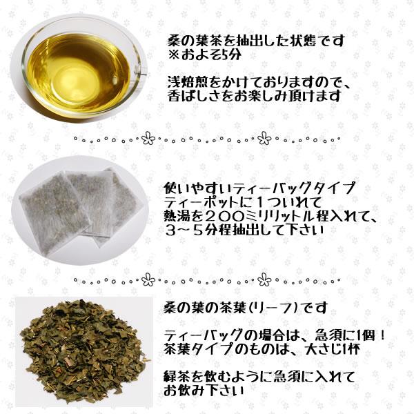 国産桑の葉茶の詳細|美と健康のヴィーナース