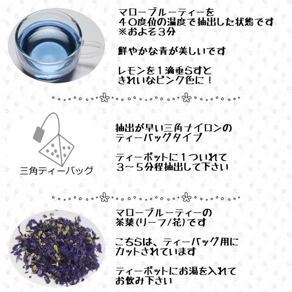 マローブルーティーの茶葉や色は!?|美と健康のヴィーナース