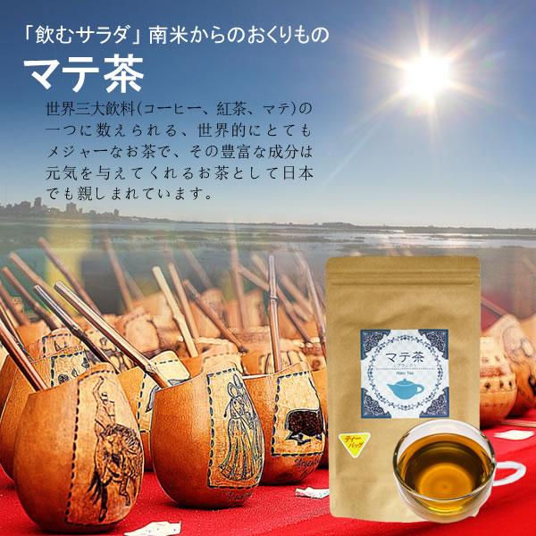 マテ茶は世界3大ティーとして知られています|美と健康のヴィーナース