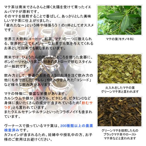 ヴィーナースのマテ茶は、200種類以上の農薬検査をクリアしたイエルバマテです|美と健康のヴィーナース