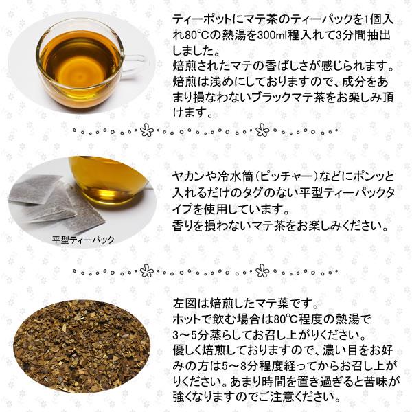 マテ茶は、焙煎してあるため香ばしい風味が特徴です|美と健康のヴィーナース
