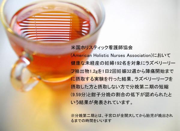 ノンカフェイン・ラズベリーリーフティーは、安産のお茶・妊婦さんのお茶として知られています|美と健康のヴィーナース