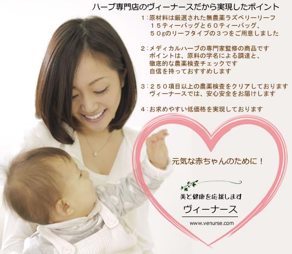 ラズベリーリーフティーは、妊婦さまを応援します|美と健康のヴィーナース